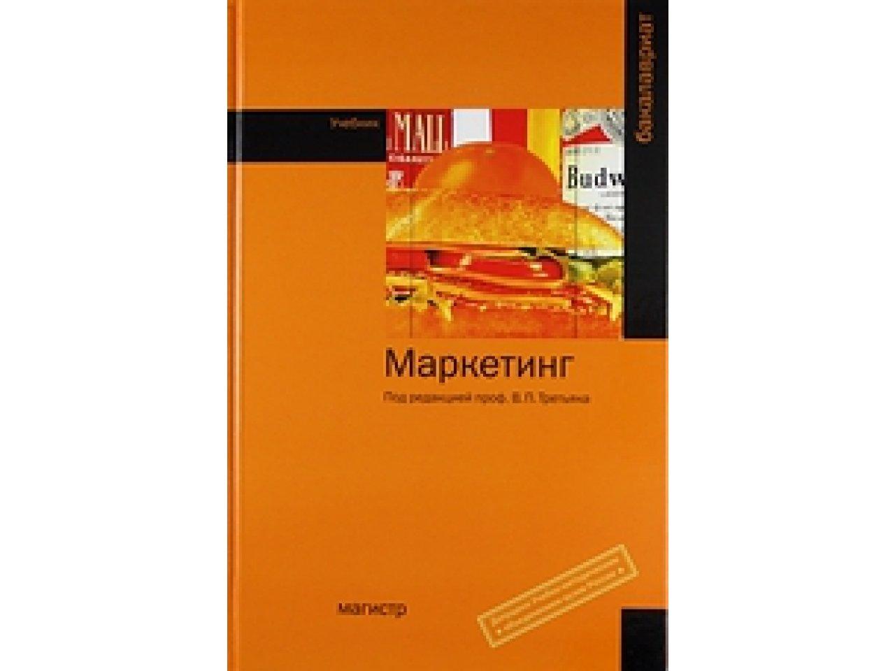 учебник для студентов академия государственной службы при президенте